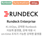Rundeck Enterprise